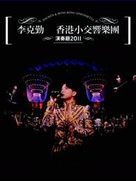 李克勤香港小交响乐团演奏厅2011演唱会