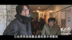 不速之客 制作特辑之导演篇