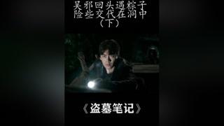 #盗墓笔记 吴邪回头遇见粽子,这也太吓人了吧#李易峰 #杨洋