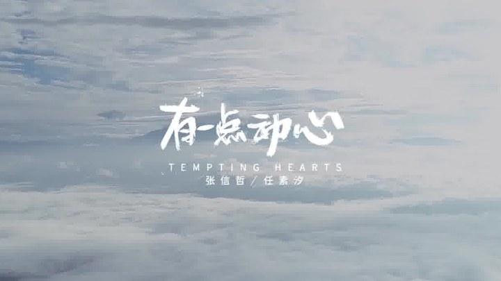 有一点动心 MV (中文字幕)