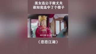 #恋恋江湖  #古装  #美女 美女挑选丈夫,结果竟选了个傻丈夫!