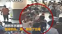 【浙江】孕妇在就诊大厅突然分娩 护士箭步上前接住即将落地的婴儿