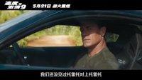 """速度与激情9(""""双雄对决""""特辑 约翰·塞纳硬刚""""亲哥""""范·迪塞尔)"""