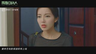 《青春合伙人》预告片