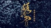 《绣春刀2:修罗战场》-情感关系特辑