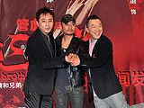 《火线三兄弟》发布会 刘烨黄渤见面就掐