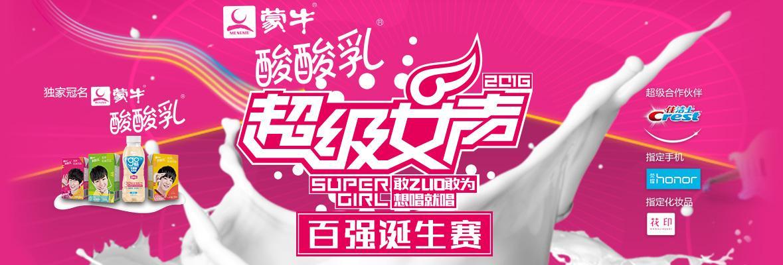 2016蒙牛酸酸乳超级女声百强赛