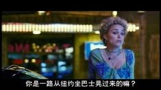 蓝莓之夜 中文版预告片