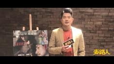 麦路人 郭富城杨千嬅VCR