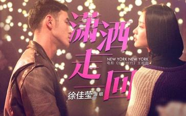 《纽约纽约》曝主题曲 徐佳莹颠覆献唱意气风发