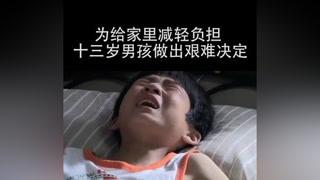 穷人家的孩子早当家,这大概就是最好的诠释,你赞同吗? #南阳正恒mcn