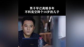男子早已离婚多年,不料竟空降个16岁的儿子#老男孩 #刘烨 #雷佳音 #胡先煦