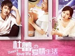 《杜蕾的爱情生活》预告片