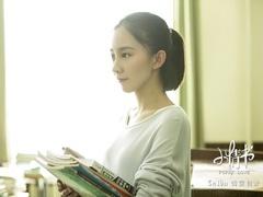 """《小情书》告白版推广曲 汪苏泷献声""""唤醒""""青春"""