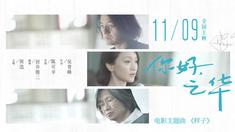 你好,之华 主题曲MV《样子》(演唱:周迅)