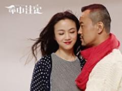 《命中注定》曝同名曲MV