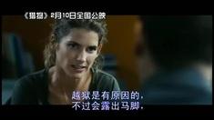 猎物 中文版预告片