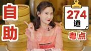 密子君・五星酒店无限畅吃自助餐,138元狂点78道粤点!