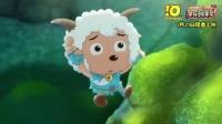 狼羊爆笑奇幻之旅《喜羊羊与灰太狼之羊年喜羊羊》终极版预告片