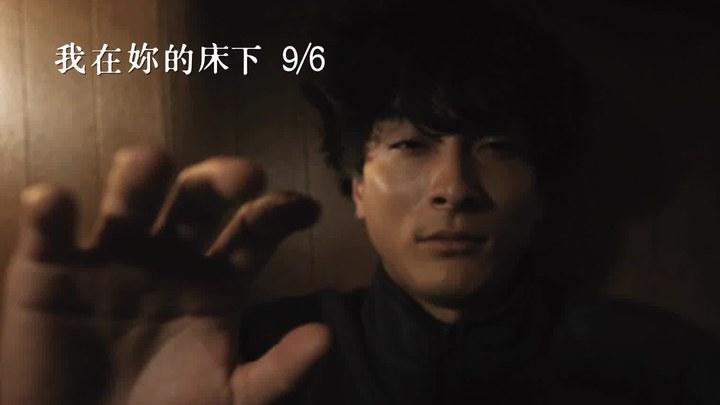 我在你床下 中国台湾预告片 (中文字幕)