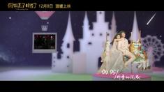 假如王子睡着了 林俊杰MV