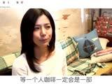 """《等一个人咖啡》彩蛋特辑—陈妍希自黑""""小笼包"""""""