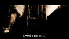 锦衣卫 花絮之明史专家访谈3