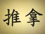 """《推拿》30秒先导预告 """"擒熊战马""""定档11月28日"""