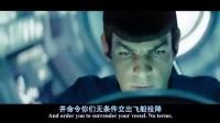 银幕太空激战视频赏之《星际迷航》