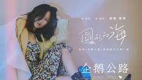 《企鹅公路》曝最新推广曲MV,陈粒暖心对话少年成长离别
