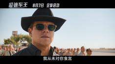 极速车王 中国定档预告片