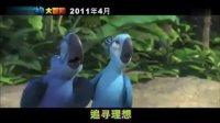 《里约大冒险》首款中文预告片