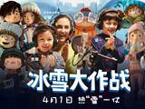 《冰雪大作战》宣传曲《我是你的风》MV  安娜&诺一&霓娜献唱
