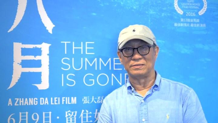 八月 其它花絮1:廖庆松访谈 (中文字幕)