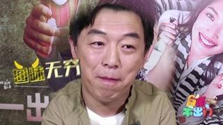 """黄渤""""拔罐""""夺走张艺兴初吻"""