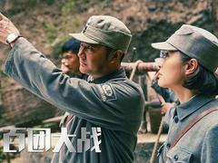 《百团大战》主题曲MV《等待黎明》