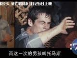 《移动迷宫3:死亡解药》精彩特辑