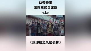13集 | #琅琊榜之风起长林 要是长林王还在,岂会有今天!