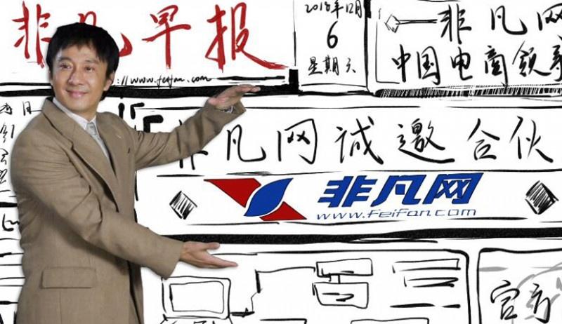"""《中国合伙人2》""""合伙人招募""""特辑"""