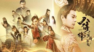 《八侍卫之英雄崛起》预告片