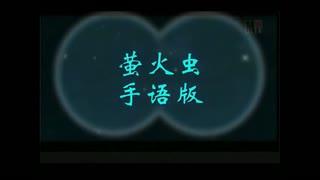 幼儿园手语视频《萤火虫》 手语舞教学