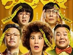 """《妖妖铃》""""喜剧联盟""""特辑 papi片场大爆料"""