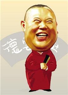郭德纲宰相刘罗锅