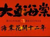 《大鱼海棠》全纪录特辑曝光 电影幕后故事大起底
