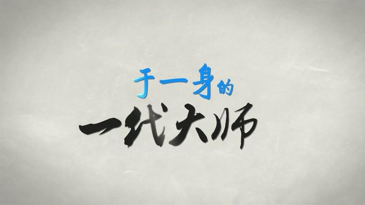 启功 其它花絮3:启功身份揭秘 (中文字幕)