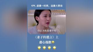 #张晓龙  #贾青 婚姻中,爱的越深的那一方,越容易受伤 #妻子的谎言  #婚姻