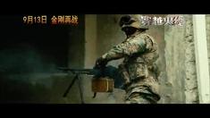 穿越火线 中文版预告片2