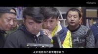 《麻烦家族》导演特辑
