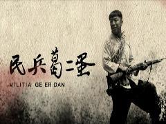 《民兵葛二蛋》超长纪录片