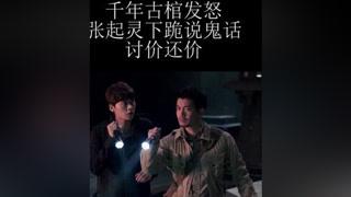 #盗墓笔记 #杨洋 #李易峰 能和粽子讨价还价的男人,恐怕也只有张起灵能做到了